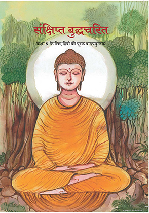 Class 08 NCERT Hindi: Sanshipt Budhcharit